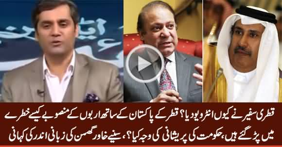 Khawar Ghumman Reveals What Advice Is Given to Qatari Prince by His Lawyers