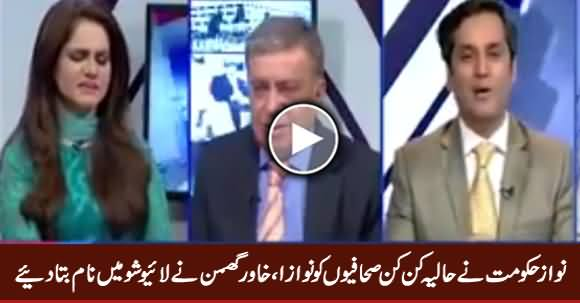 Khawar Ghumman Telling The Names of Journalists Who Are Rewarded By PMLN