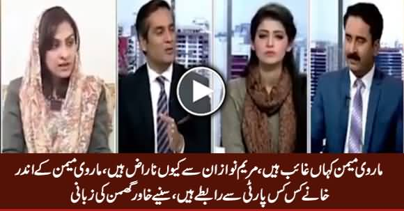 Khawar Ghumman Telling Why Maryam Nawaz Angry With Marvi Memon