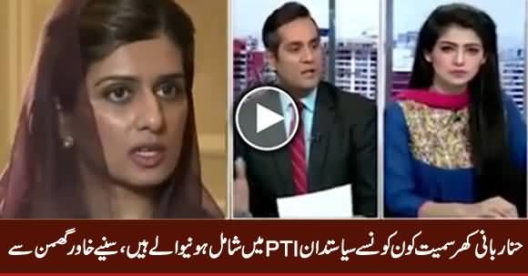 Khawar Gumman Telling In Detail How Many Politicians Are Going To Join PTI