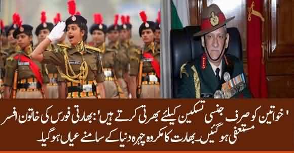 'Khawateen Ko Sirf Jinsi Taskeen K Lie Bharti Karty Hain ' Indian Paramilitary Force Member Resigned