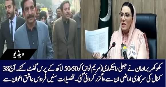 Khokhar Brothers Gifted Hand Bags Of Worth 50 Lakhs To Maryam Nawaz - Dr Firdous Ashiq Awan