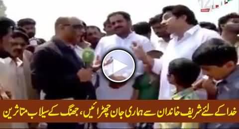 Khuda Keliye Sharif Khandan Se Hamari Jaan Churain - Appeal of Jhang Flood Victims