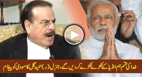 Khuda Ki Qasam, Hum India Ke Tukre Tukre Kar Dein Ge - General (R) Hamid Gul's Message to Modi