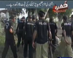 Khufia Operation (Azeem Chacher Nami Garami Dako Jis Ke Sir Ki Qemat 8 Lac - Ghotki) – 17th November 2013