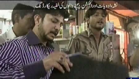 Khufia Operation (Secret Recording of Drug Dealers) - 21st December 2014