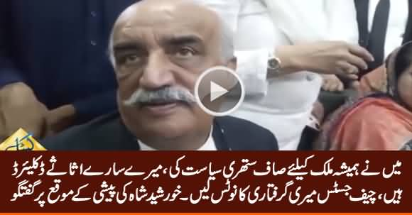 Khursheed Sha Requests Chief Justice To Take Notice of His Arrest