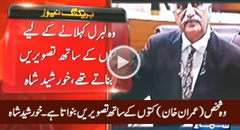 Khursheed Shah Bashing Imran Khan For His Pictures With Dogs