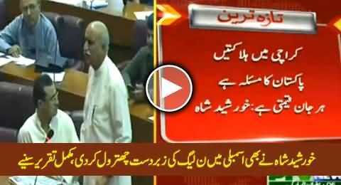 Khursheed Shah Blasting Speech Against PMLN in Parliament - 24th June 2015
