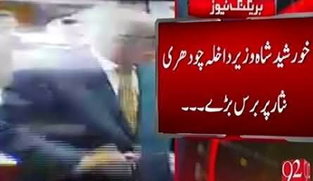 Khursheed Shah Blasts on Chaudhry Nisar in Parliament