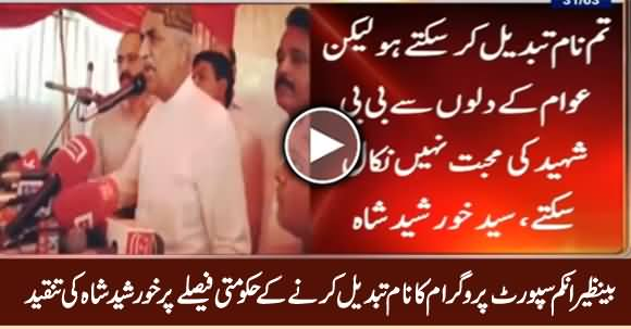 Khursheed Shah Criticizing Govt For Deciding To Change The Name of Benazir Income Program