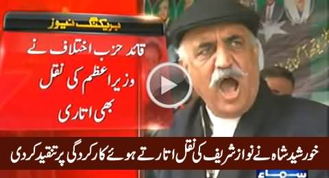 Khursheed Shah Mimicking Nawaz Sharif & Criticizing His Poor Performance