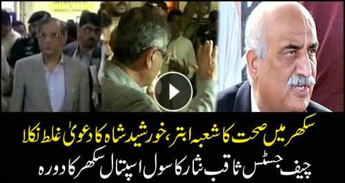 Khursheed Shah's claims proven wrong, Civil Hospital Sukkur in bad condition