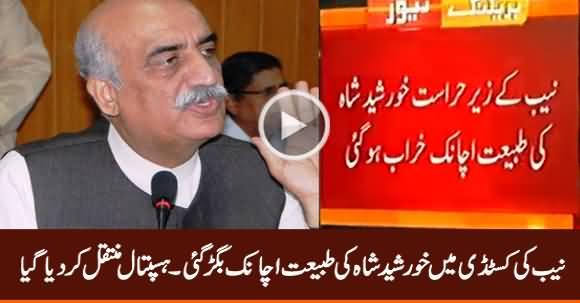 Khursheed Shah Shifted to Hospital As His Health Deteriorates