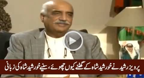 Khursheed Shah Tells The Reason Why Parveez Rasheed Touched His Knees
