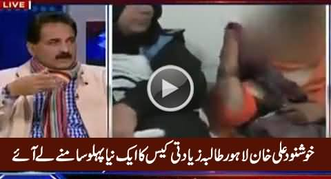 Khushnood Ali Khan Reveals Another Aspect of Lahore Ziadati Incident
