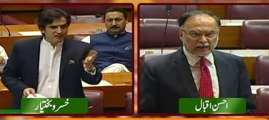 Khusroo Bakhtyar VS Ahsan Iqbal in National Assembly