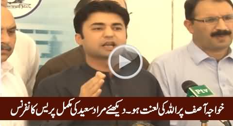 Khuwaja Asif Per Allah Ki Laanat Hai, Murad Saeed Press Conference on Load Shedding