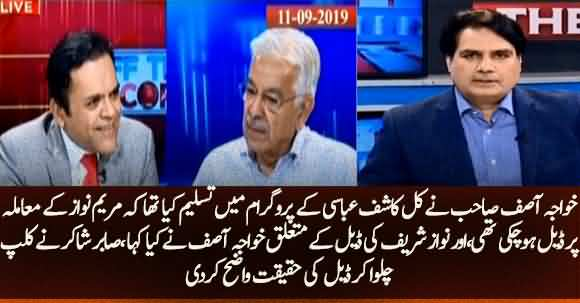 Khwaja Asif Admits Maryam Nawaz's Deal In Kashif Abbassi Show What About Nawaz Sharif ? Listen Sabir Shakir