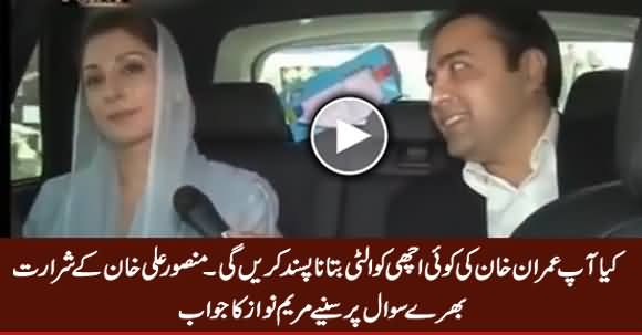 Have You Seen Any Good Quality in Imran Khan? - Listen Maryam's Reply