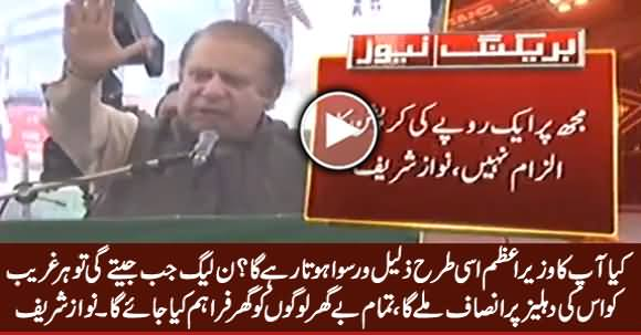 Kia Aap Ka Wazir e Azam Isi Tarah Zaleel o Ruswa Hota Rahe Ga - Nawaz Sharif