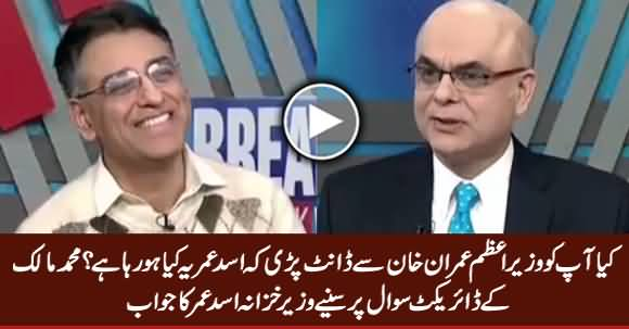 Kia Aap Ko Wazir e Azam Imran Khan Se Daant Pari? Muhammad Malick's Direct Question From Asad Umar