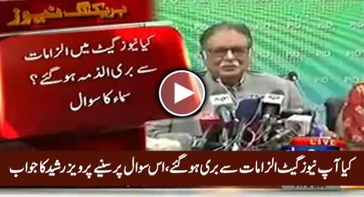 Kia Aap News Gate Allegations Se Bari Ho Gaye? Watch Pervez Rasheed's Reply