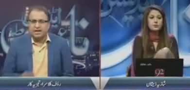 Kia Aik Bande Ka Arrest Insani Jano Se Ziada Ahem Hai - Rauf Klasra