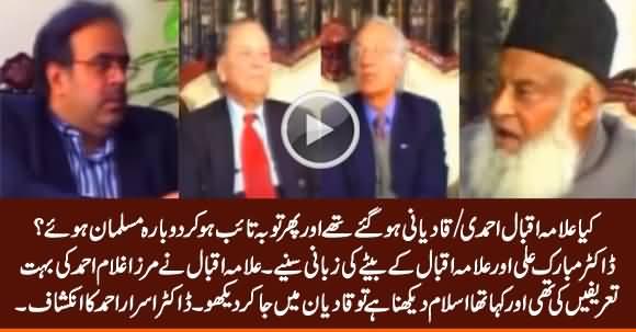 Kia Allama Iqbal Qadiani Ho Gaye Thay? Unbelievable Revelation By Dr. Mubarak & Dr. Asrar Ahmad