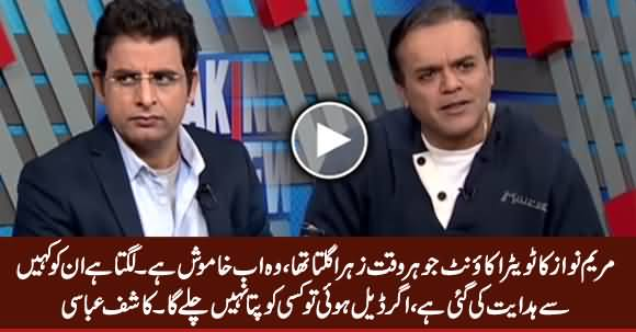 Kia Deal Ya NRO Ho Raha Hai - Listen Kashif Abbasi's Analysis