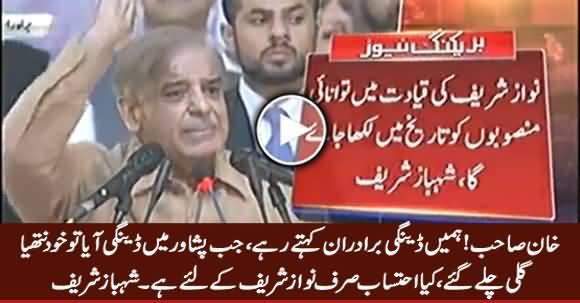Kia Ehtasab Sirf Nawaz Sharif Ke Liye Hai - Shahbaz Sharif Criticizing Imran Khan