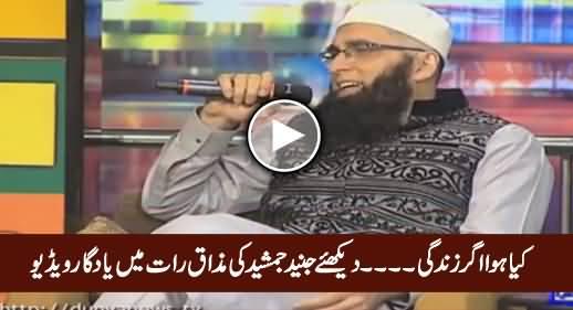 Kia Huwa Agar Zindagi..... Watch Junaid Jamshed's Memorable Performance in Mazaaq Raat