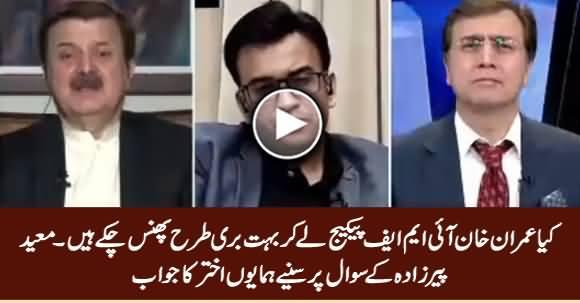 Kia Imran Khan IMF Package Le Ker Phans Chuke Hain? Sunye Hamayun Akhtar Ka Jawab