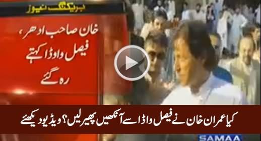 Kia Imran Khan Ne Faisal Vawda Se Aankhein Phair Lein, Watch What Happened