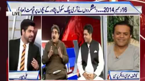 Kia Iss Bar Elections Free And Fair Hoon Ge ? Kashif Abbasi Response