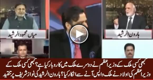 Kia Kabhi Kis Wazir e Azam Ne Dosre Mulk Karobar Kia - Haroon Rasheed Criticizing Nawaz Sharif