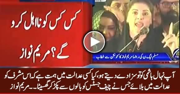 Kia Kisi Adalat Mein Himmat Hai Ke Wo Musharraf Aur Imran Khan Ko Saza De - Maryam Nawaz