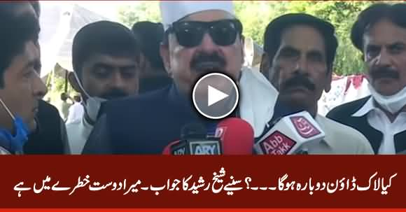Kia Lockdown Dobara Hoga? Sunye Sheikh Rasheed Ka Jawab