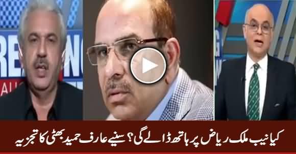 Kia NAB Malik Riaz Per Hath Daale Gi? Listen Arif Hameed Bhatti's Analysis