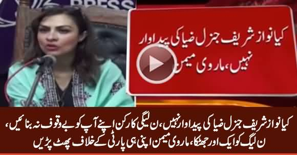 Kia Nawaz Sharif General Zia Ki Paidawar Nahi - Marvi Memon Blasts on Her Own Party