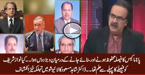 Kia Nawaz Sharif Ko Faisle Ka Pehle Se Ilm Tha.. Dr. Shahid Masood's Shocking Revelation