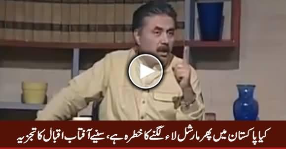 Kia Pakistan Mein Phir Martial Law Lagne Ka Khatra Hai, Sunye Aftab Iqbal Ka Tajzia