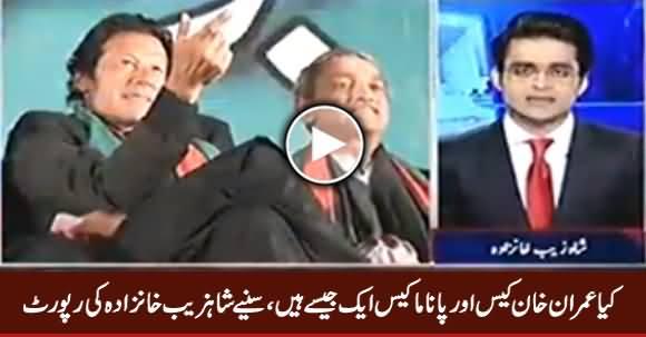 Kia Panama Case Aur Imran Khan Case Aik Jaise Hain, Watch Shahzeb Khanzada Report