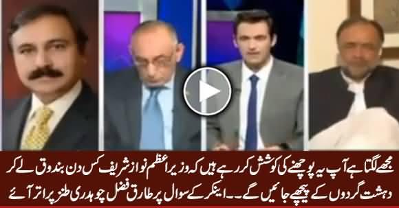 Kia PM Nawaz Sharif Bandook Pakar Kar Terrorists Ke Peeche Nikal Parein? - Tariq Fazal Chaudhry
