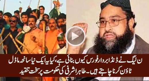 Kia PMLN Aik Aur Saniha Model Town Karna Chahti Hai - Tahir Ashrafi Criticizing PMLN Danda Force