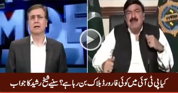Kia PTI Mein Forward Block Ban Raha Hai? Sunye Sheikh Rasheed Ka Jawab