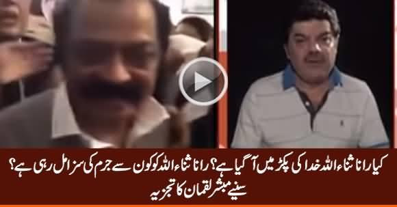 Kia Rana Sanaullah Allah Ki Pakar Mein Aa Gaya Hai? Listen Mubashir Luqman Analysis