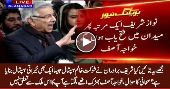 Kia Sharif Brothers Ne Shaukat Khanum Jaisa Aik Bhi Hospital Banaya Hai? Journalist to Khawaja Asif