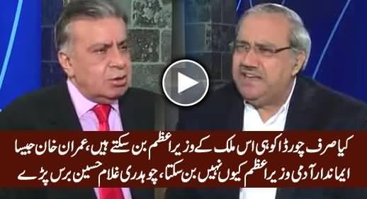 Kia Sirf Choor His Is Mulk Ke PM Ban Sakte Hain, Imran Khan Kyun Nahi Ban Sakta - Ch. Ghulam Hussain