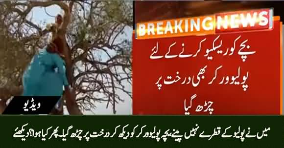 Kid Climbed Up The Tree to Avoid Drinking Polio Vaccine in RajanPur